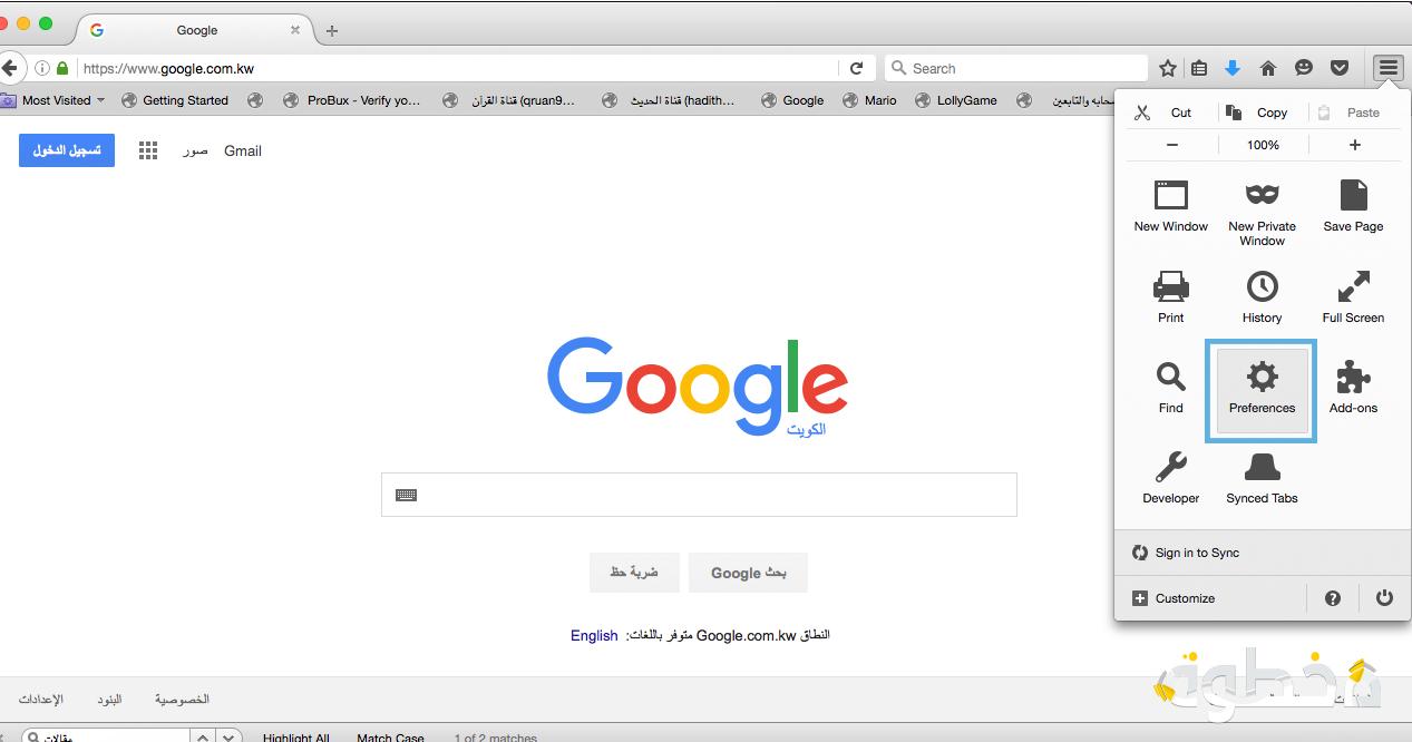 حذف الكويكيز من متصفح فايرفوكس