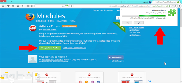 Adblock Plus فايرفوكس