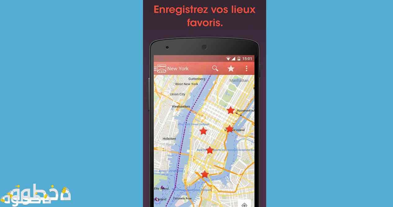 مميزات تطبيق City Maps