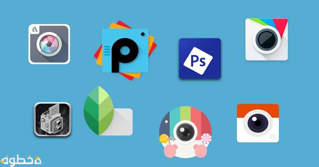 تطبيقات تحرير الصور
