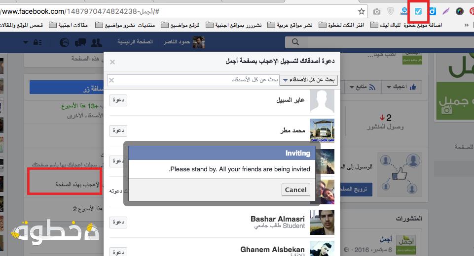 اضافة Invite All Friends on Facebook
