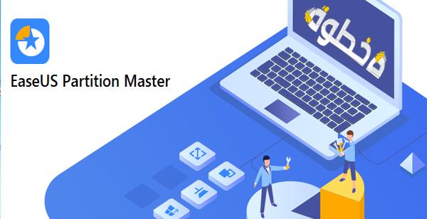 تحرير مساحة اقسام الهارد بدون فورمات ببرنامج Partition Master 7