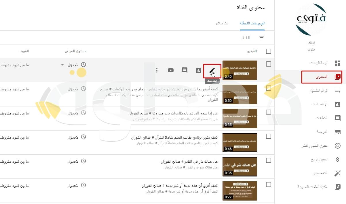 تعديل الموعد المحدد لنشر الفيديو