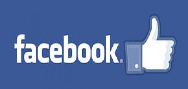 كيفية دعوة جميع الاصدقاء للاعجاب بصفحة فيسبوك بضغطة