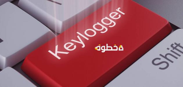 كيف تحمي الكمبيوتر خاصتك من فيروس Key Logger