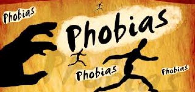 الفوبيا: تعرف على أسبابها وأنواعها وأعراضها وطرق علاجها