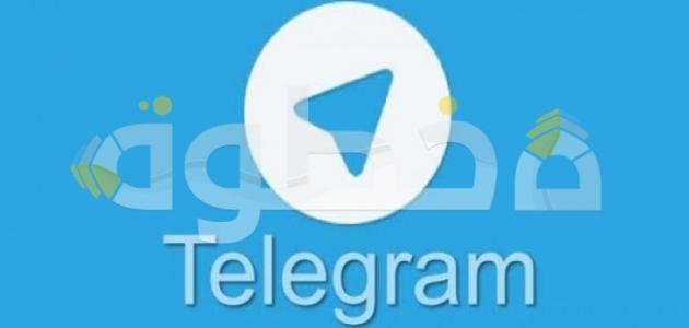 ميزات رائعة يجب عليك معرفتها في تليجرام