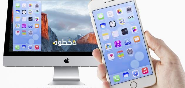 طريقتان لارسال الصور من iPhone الى Mac