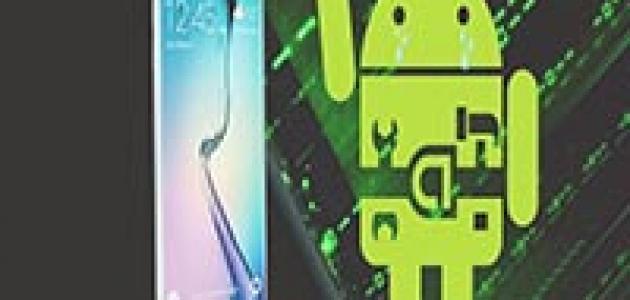 5 إعدادات عليك القيام بها لحماية هاتفك الأندرويد