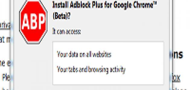 حجب الإعلانات على جوجل كروم و فايرفوكس