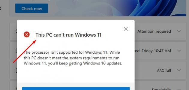 كيف أتحقق من أن كمبيوتري يشغل ويندوز 11