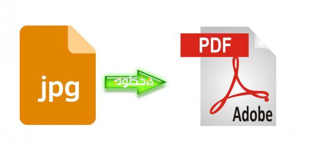 انشاء ملف PDF  لمجموعة من الصور باستخدام برنامج  Nitro Pro