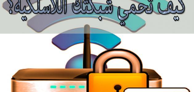 كيف تحمي الشبكة اللاسلكية الخاصة بك من الاختراق ؟