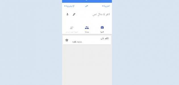 كيفية استخدام ترجمة جوجل في أي تطبيق على الاندرويد