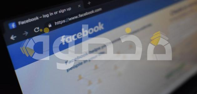 حماية الخصوصية في فيس بوك
