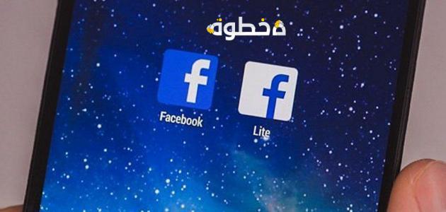 ما الافضل ؟ Facebook lite ام Facebook