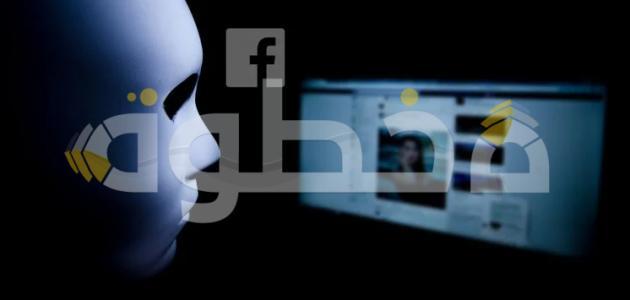 حماية الخصوصية على فيسبوك
