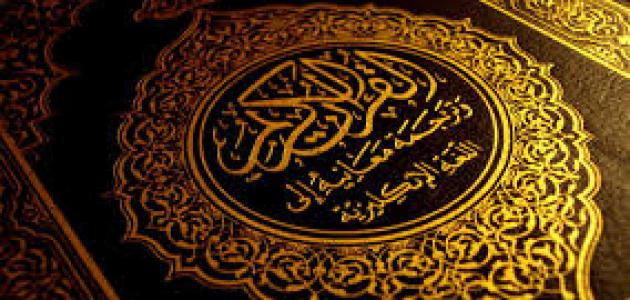 حفظ القرآن الكريم بسرعة و بدون نسيانه