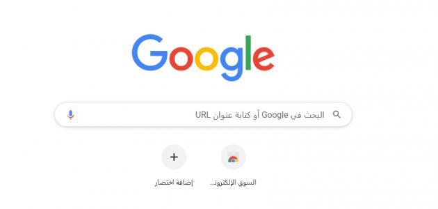 إعدادات الأمان في متصفح جوجل كروم