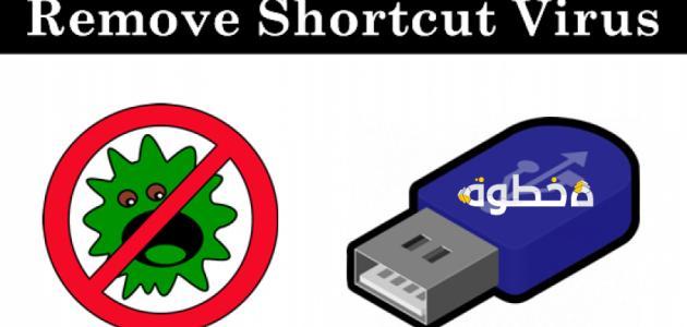 حل مشكلة فيروس الشورت كت نهائيا shortcut virus solution