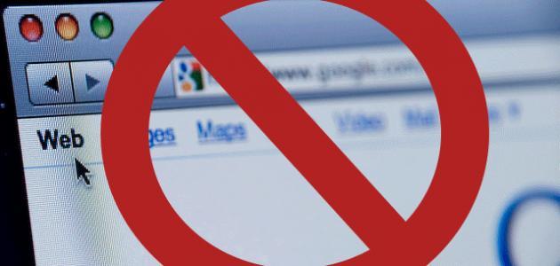 حجب المواقع الخبيثة في كمبيوترك