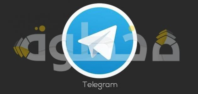 فائدةاسم المستخدم في تليجرام