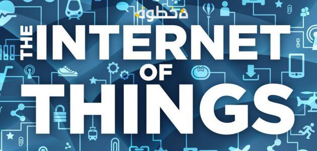 ما يجب ان تعرفه عن انترنت الاشياء IOT