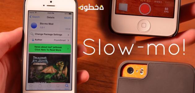 """التصوير بالوضع البطئ """"Slow-Motion"""" على ايفون"""