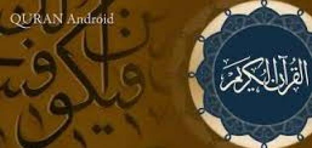افضل تطبيق قرآن كريم للاندرويد
