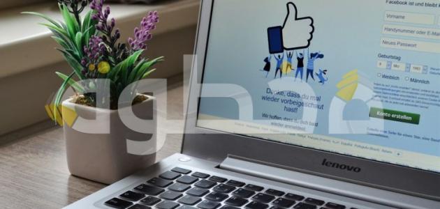 كيفية تغيير اسم صفحتك على Facebook