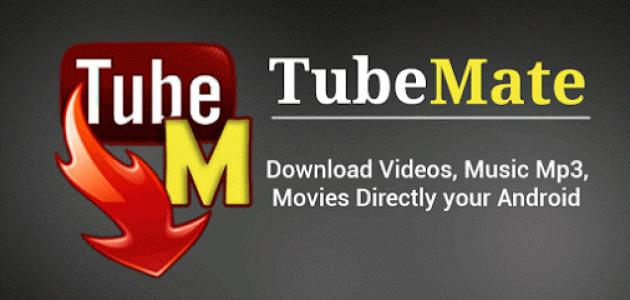 افضل تطبيق اندرويد لتحميل الفيديوهات من اليوتيوب