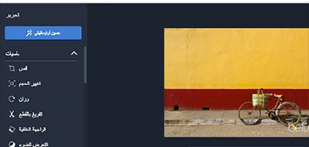 شرح موقع وتطبيق befunky لتحرير الصور