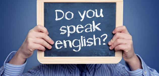 أبسط الطرق لتعلم الإنجليزية