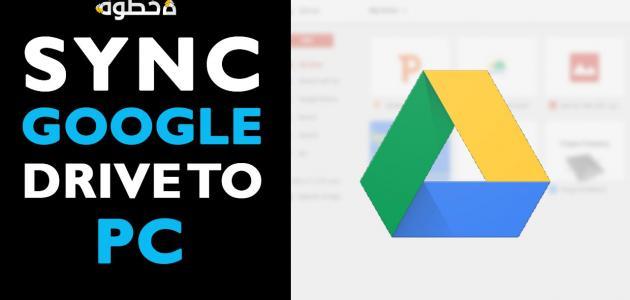 كيف تزامن ملفات جهازك مع Google Drive - الجزء الاول