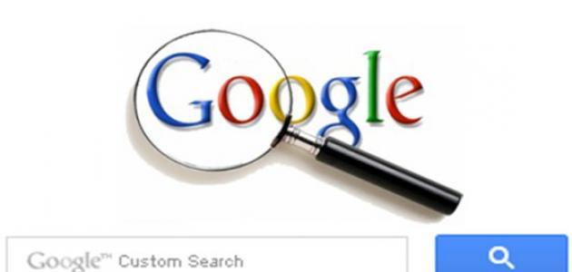 أسرار محرك البحث جوجل