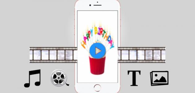 أفضل تطبيقات مونتاج الفيديو للأيفون