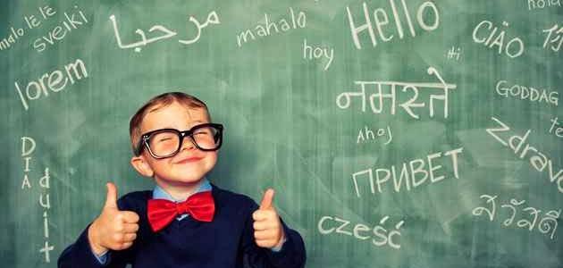 كيف أتعلّم لغة جديدة ؟