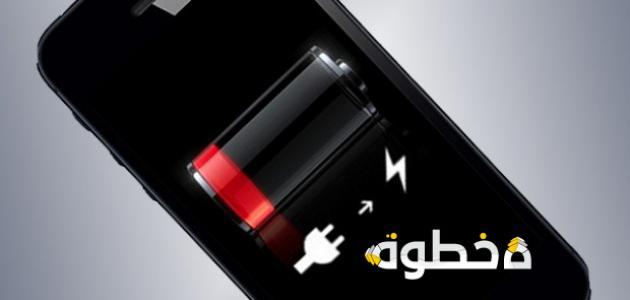 تحسين عمر البطارية في هواتف آيفون