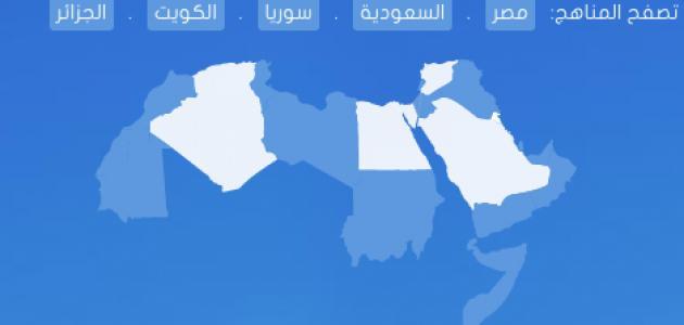 أفضل المواقع العربية للتعلم من الانترنت