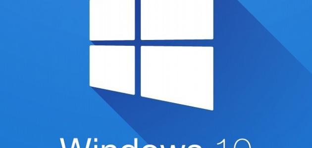طريقتان للبحث بسرعة في ملفات الكمبيوتر الخاص بك على ويندوز 10