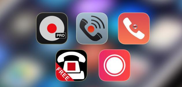 10 تطبيقات لتسجيل المكالمات للأ ندرويد والأيفون