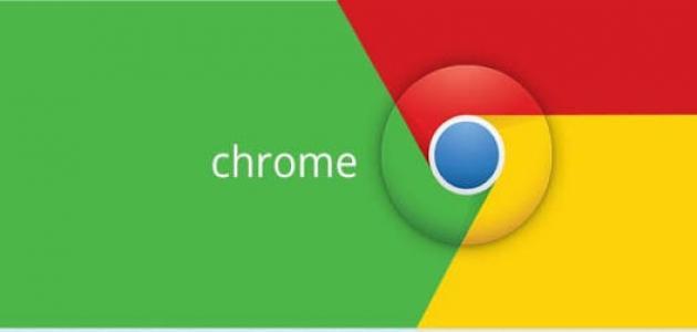 مميزات لا تعرفها عن Google Chrome