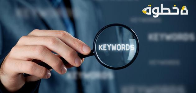 كيف تستخدم الكلمات المفتاحية Keywords لتحسين ترتيب موقعك ؟