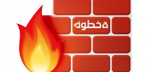 تشغيل الجدار الناري على ويندوز 10