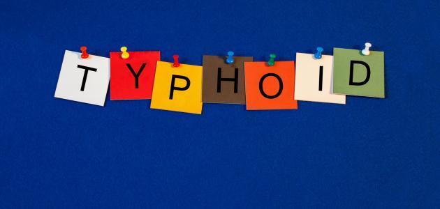 التيفوئيد : تعرف على أسباب , أعراض و سبل علاج مرض التيفوئيد