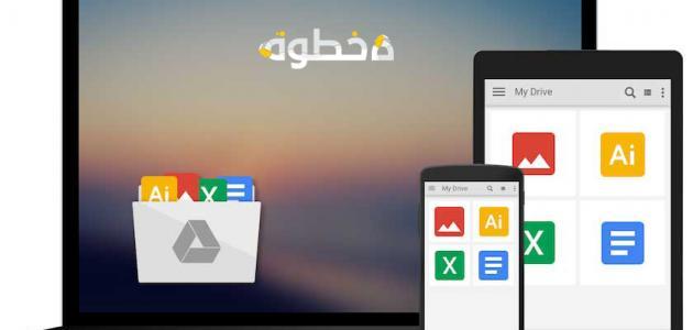 كيف تزامن ملفات جهازك مع Google Drive - الجزء الثاني