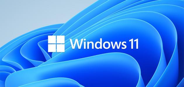 متطلبات تشغيل نظام ويندوز 11