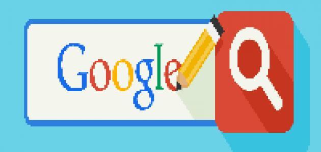 اجعل موقعك الصفحة الأولى في جوجل (خطوة بخطوة)