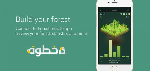 تطبيق forest على الاندرويد يساعدك على التركيز في الدراسة والعمل
