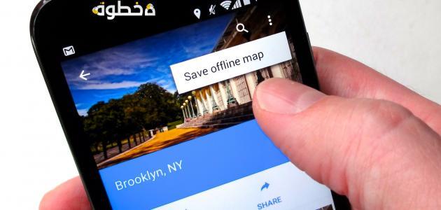 كيفية تنزيل الخرائط من google maps لاستخدامهم بدون اتصال الانترنت
